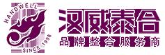 汕头市汉威竞博jbo娱乐品牌设计顾问有限公司,www.handwell.cn