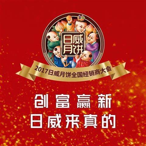日威桂林经销商会
