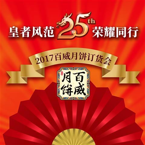 百威食品桂林经销商会