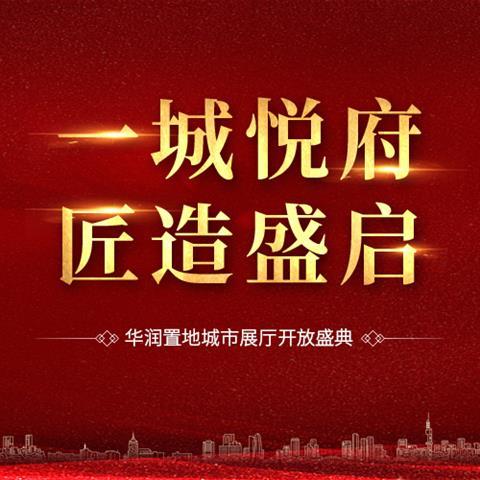 揭阳榕江悦府营销中心开业和主题策展